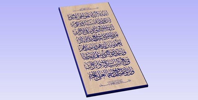 Ayat-Al-Qursi on Wood 02