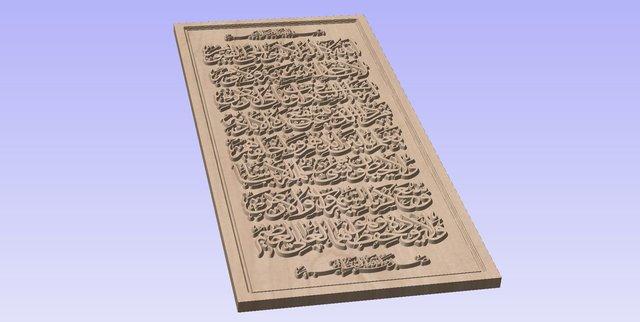 Ayat-Al-Qursi on Wood 03