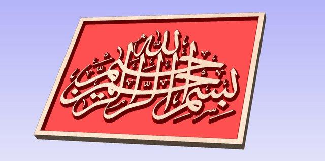 Arabic Calligraphy 03 - Wood Cutting CNC - CAM